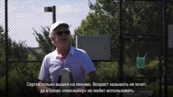 Как и на что живут в США русские эмигранты на пенсии
