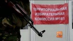 Вашингтон предостерег Россию от использования выборов для наращивания военной силы на Востоке Украины