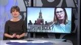 Настоящее Время. Итоги с Юлией Савченко. 21 октября