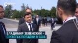 Зеленский – Настоящему Времени об итогах поездки в США и приглашении Байдена в Украину