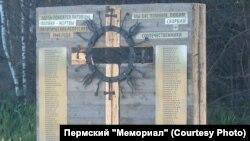 Памятник литовцам – жертвам репрессий в Галяшоре
