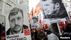 """Акция в поддержку фигурантов """"Болотного дела"""" в Москве, февраль 2014 года"""