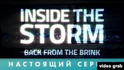 Реальное кино: В центре бури