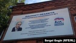 Плакат губернатора Ульяновской области Сергея Морозова во время выборов в городскую думу в 2015 году