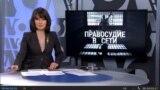 """Итоги: правосудие в """"Сети"""""""