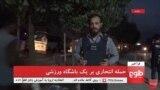 """Как изменил работу при """"Талибане"""" популярный афганский телеканал"""