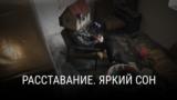 """Расставание. Яркий сон"". Режиссер: Бояна Радулович"