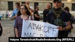 Акция против Авакова во Львове