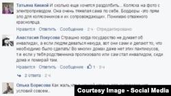 Реакция на поступок красноярского инвалида в соцсетях