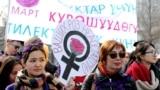 Азия: акция памяти и женский марш