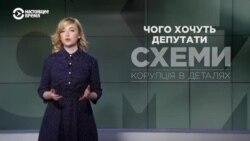 """""""Схемы"""": кому пишут народные депутаты свои письма-обращения"""