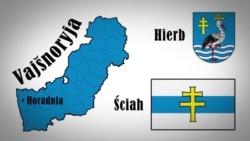 """Вейшнория: что это за """"гостеприимная страна"""", с которой Россия воюет на учениях """"Запад-2017""""?"""