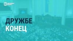 """Конец """"дружбы"""" России и Украины на море, суше и в вере"""