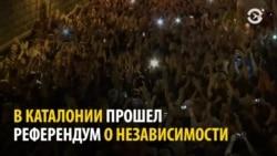 Политики в Мадриде и Барселоне о попытке референдума о независимости Каталонии