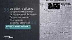 Как 70 лет назад подписывали соглашение по НАТО: исторические кадры