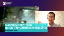 """""""То, что происходит в Бишкеке, – прямой результат манипуляций на выборах"""": политолог – о беспорядках"""