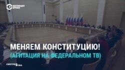 """""""Пока Путин, мы спокойны"""": на федеральном ТВ агитируют за поправки к Конституции"""