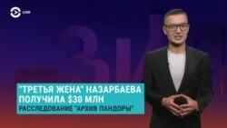 """Азия: офшорные деньги """"жены"""" Назарбаева"""