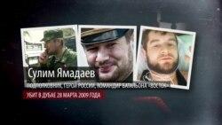 """""""Список Кадырова"""". Почему неугодные чеченской власти погибают за границей"""