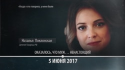 Нехорошая квартира: как начался конфликт Поклонской и борцов с коррупцией
