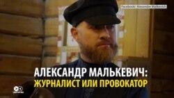 Кто такой главред USA Really Александр Малькевич и за что его задержали в США