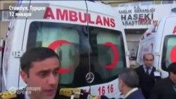 Взрыв в Стамбуле: 10 человек погибли, 15 ранены