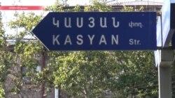 Почему в Ереване хотят переименовать улицы Микояна и Касьяна