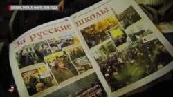 Балтия: полиция безопасности и пророссийские политики