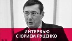 Коррупция, громкие убийства и суд над Януковичем. Большое интервью генпрокурора Украины