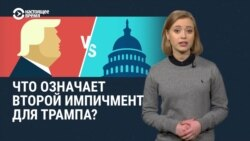 Что означает второй импичмент для уже бывшего президента Трампа?