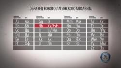Казахстанским депутатам показали первую версию алфавита на латинице