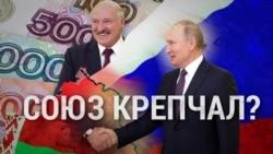 Итоги: дорожные карты Путина и Лукашенко