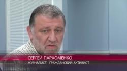 Пархоменко: Российская власть подогревает в обществе ощущение опасности