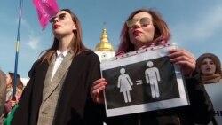 Украина: акции за права женщин и за традиционные семейные ценности прошли на одной площади