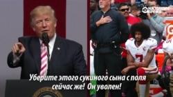 Трамп призвал увольнять не встающих во время исполнения гимна футболистов