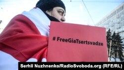 Протесты в Украине с требованием освобождения Гии (Георгия) Церцвадзе