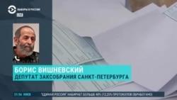 Борис Вишневский рассказывает о низкой явке и нарушениях на выборах в Петербурге