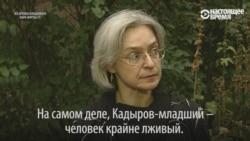 За два дня до смерти Политковская дала это интервью о Рамзане Кадырове