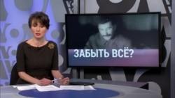 Итоги: посадить Манафорта и забыть Сталина