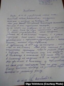 Заявление в прокуратуру от матери погибшего