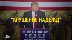 Любовь прожила три месяца: как Трамп разочаровал российские медиа