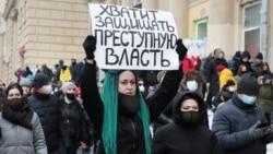 Навальный. Протесты 31 января. Часть 3