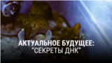 """""""Актуальное будущее"""". Седьмая серия"""