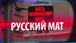 """СМОТРИ В ОБА. Мат Западу или """"гениальный"""" ход Путина"""