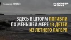 Говорят свидетели гибели 13 школьников в Карелии