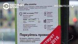 5 евро в час: в Москве намечены протесты против роста цен на парковку