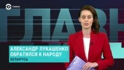 Главное: Лукашенко обратился к народу и России