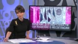 Итоги: четыре года Минским договоренностям