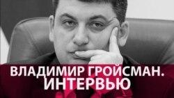 """""""Многие, как шакалы, хотят погреть свои грязные руки"""". Большое интервью с премьером Украины Владимиром Гройсманом"""