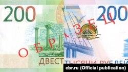 Коллаж из фрагментов новых банкнот 200 и 2000 рублей